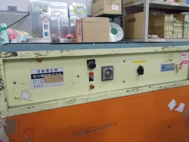 自動梱包機 001